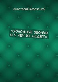 """Анастасия Козаченко - «Холодные звонки исчем их """"едят"""""""