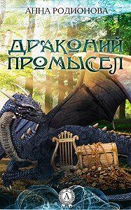 Анна Родионова -Драконий промысел