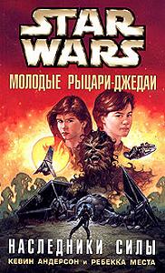 Кевин Андерсон, Ребекка Места - Молодые рыцари-джедаи-1: Наследники силы