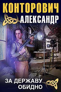 Александр Конторович - За Державу обидно!