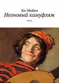 Ян-Майен -Неоновый камуфляж. Стихи