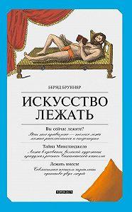Бернд Бруннер -Искусство лежать. Руководство по горизонтальному образу жизни