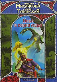 Юлия Тулянская -Небо и корни мира