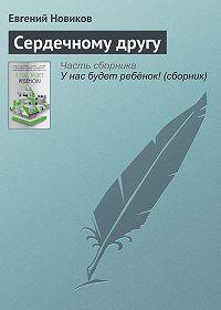 Евгений Новиков -Сердечному другу