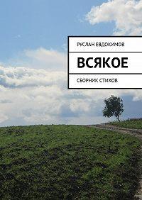 Руслан Евдокимов -Всякое. Сборник стихов