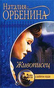 Наталья Орбенина -Живописец
