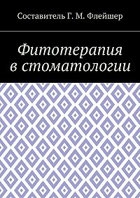 Григорий Флейшер -Фитотерапия встоматологии