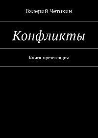 Валерий Четокин - Конфликты