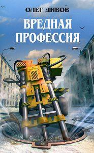 Олег Дивов -Последний трамвай в мейнстрим
