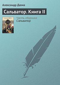 Александр Дюма - Сальватор. Книга II