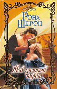Рона Шерон -Мой грешный пират