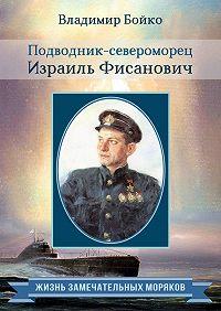 Владимир Бойко -Подводник-североморец Израиль Фисанович