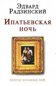 Эдвард Радзинский - Ипатьевская ночь
