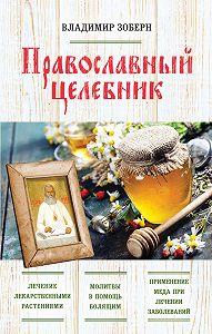 Владимир Зоберн -Православный целебник