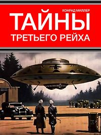 Конрад Миллер - Тайны Третьего рейха