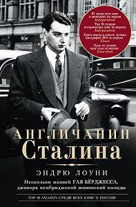 Эндрю Лоуни -Англичанин Сталина. Несколько жизней Гая Бёрджесса, джокера кембриджской шпионской колоды
