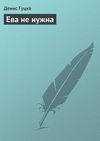 Денис Гуцко -Ева не нужна