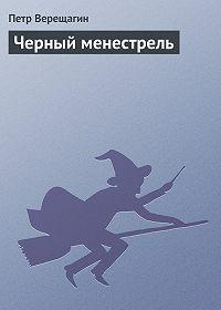 Петр Верещагин - Черный менестрель