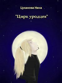 Нина Цуканова -Цирк уродцев
