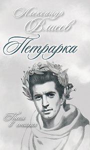 Александр Власов - Петрарка. Пьесы в стихах