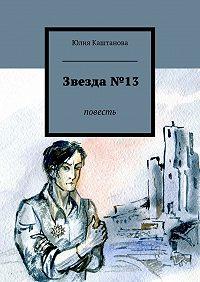 Юлия Каштанова -Звезда№13