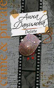 Анна Данилова -Delete