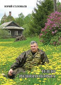 Юрий Соловьёв - Тепло родного порога