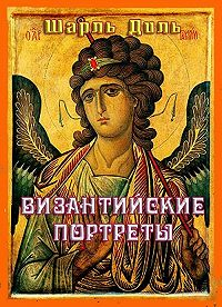 Шарль Диль -Византийские портреты