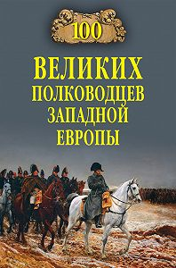Алексей Шишов -100 великих полководцев Западной Европы