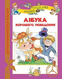 Андрей Усачев -Азбука хорошего поведения
