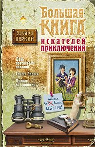 Эдуард Веркин - Большая книга искателей приключений