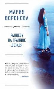 Мария Воронова - Рандеву на границе дождя