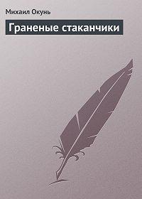 Михаил Окунь -Граненые стаканчики