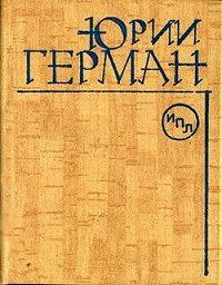 Юрий Герман -О Мейерхольде