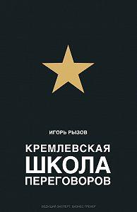 Игорь Романович Рызов -Кремлевская школа переговоров