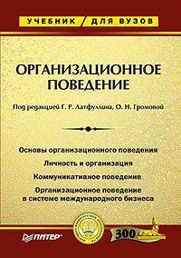 Геннадий Латфуллин, Ольга Громова - Организационное поведение. Учебник для ВУЗов