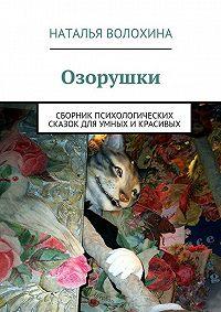 Наталья Волохина -Озорушки