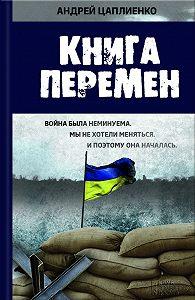 Андрей Цаплиенко -Книга перемен