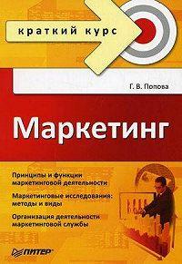 Г. В. Попова - Маркетинг. Краткий курс