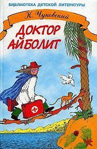 Корней Чуковский -Доктор Айболит (с иллюстрациями)
