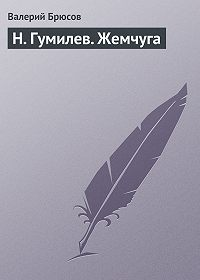 Валерий Брюсов -Н.Гумилев. Жемчуга