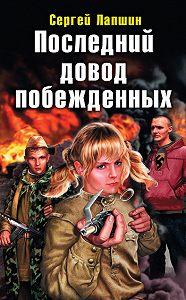 Сергей Лапшин -Последний довод побежденных