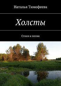Тимофеева Наталья -Холсты