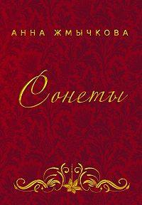 Анна Жмычкова - Сонеты