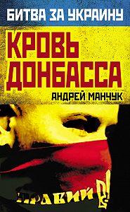 Андрей Манчук -Кровь Донбасса