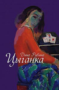 Дина Рубина -Цыганка (сборник)