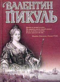 Валентин Пикуль -Слово и дело. Книга 1. Царица престрашного зраку