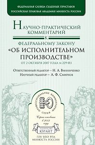Николай Винниченко -Научно-практический комментарий к федеральному закону «Об исполнительном производстве» от 2 октября 2007 года