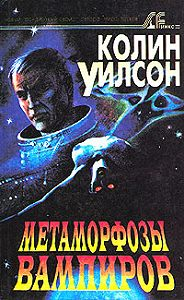 Колин Уилсон - Метаморфозы вампиров