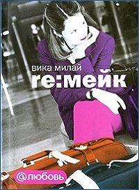 Вика Милай -Re:мейк